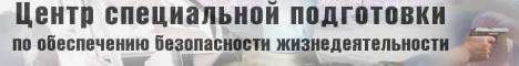 Центр СПЕЦПОДГОТОВКИ